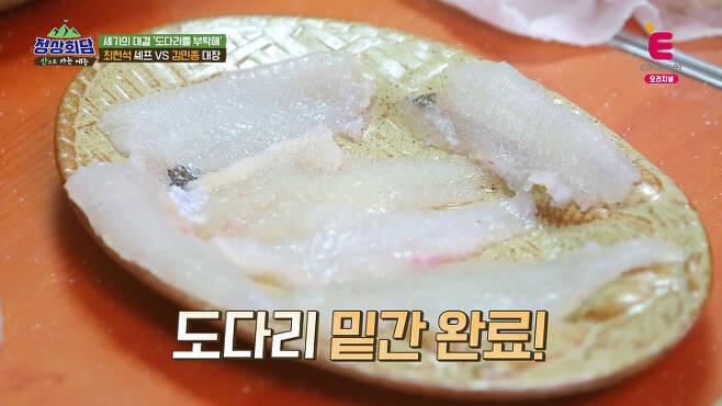 출처: 산으로 가는 예능, 정상회담 7회 '칠현산'편