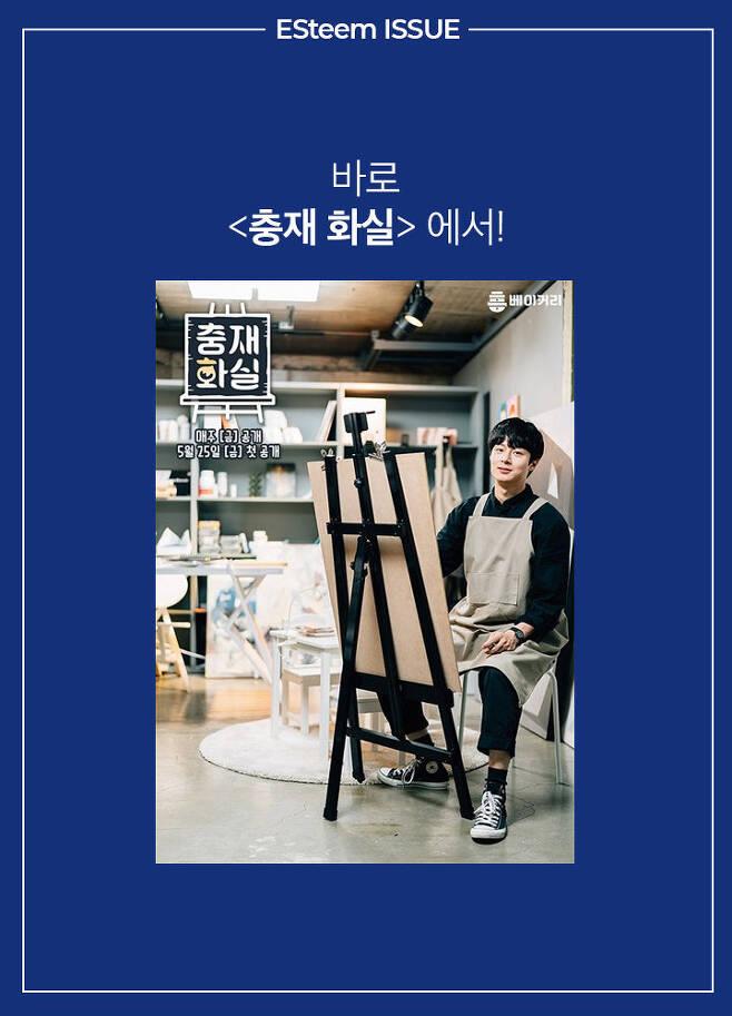 출처: ESteem / tvN