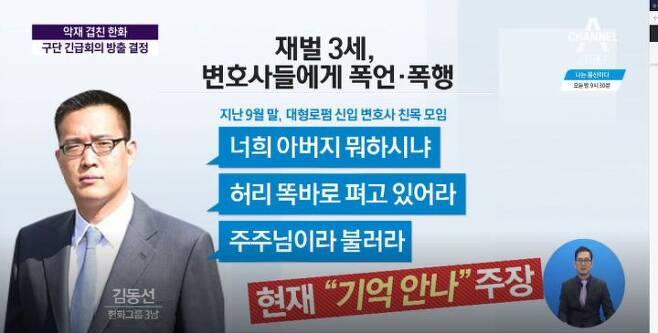 출처: 채널A 보도 화면