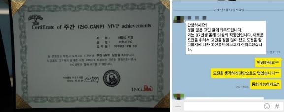 출처: jobsN·여현수씨 인스타그램