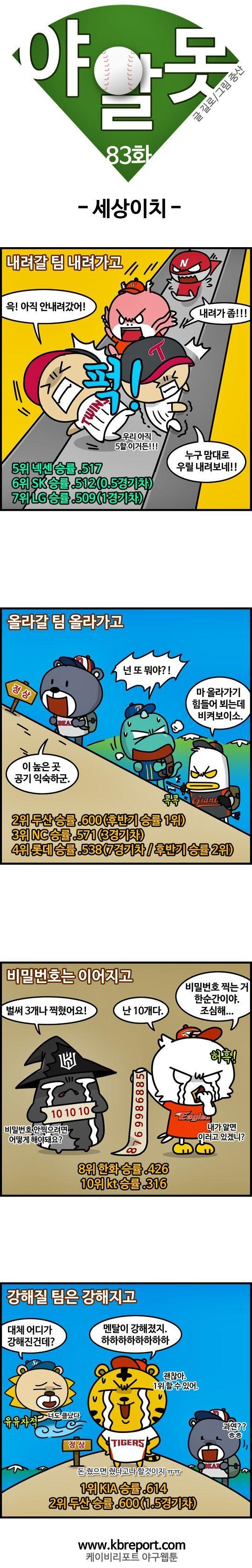 출처: [프로야구 카툰] 야알못 전편 보기