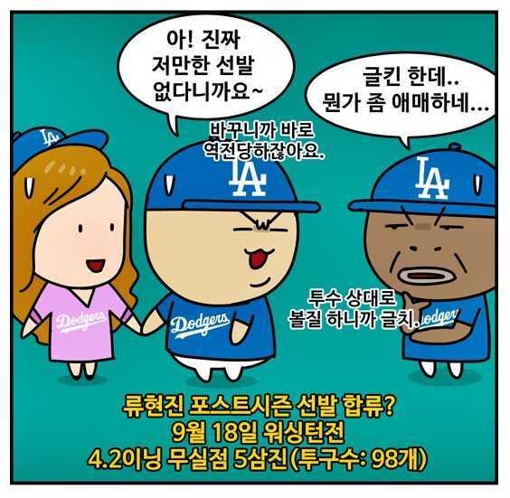 출처: [MLB 코메툰] 코리안리거 6인방, 잔여시즌 숙제는?