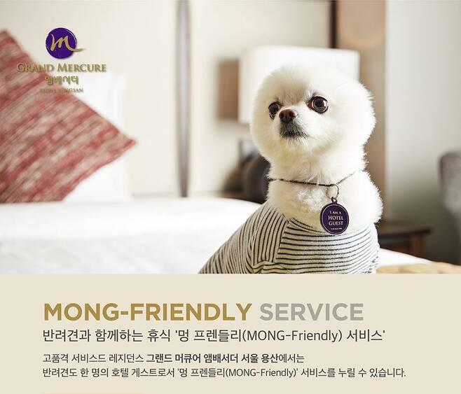 출처: 엠배서더 호텔 홈페이지