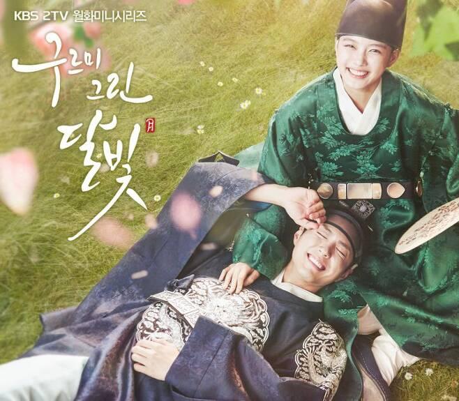 출처: KBS '구르미 그린 달빛' 포스터