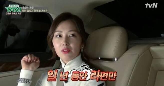 출처: tvN '택시' 캡처