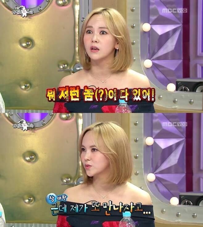 출처: MBC '라디오스타' 캡처