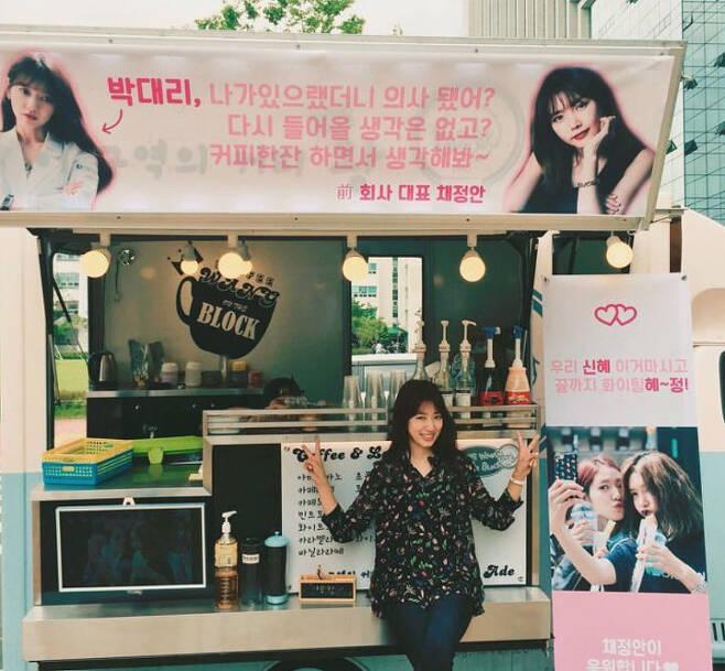 출처: 박신혜 인스타그램