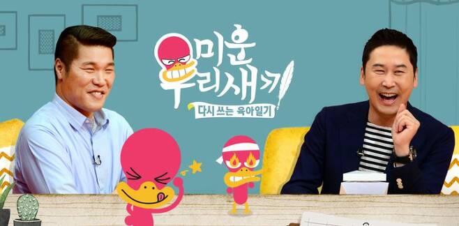 출처: SBS '미운우리새끼' 홈페이지