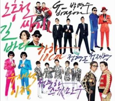 출처: 무한도전 서해안 고속도로 가요제 컴필레이션 앨범 공식 커버