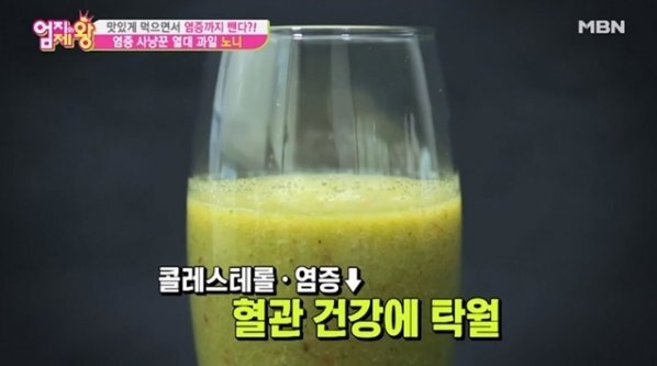 출처: MBN 엄지의제왕 캡쳐