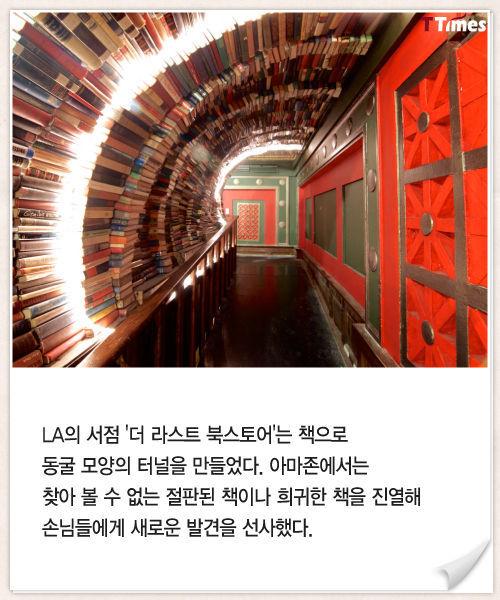 출처: The last bookstore