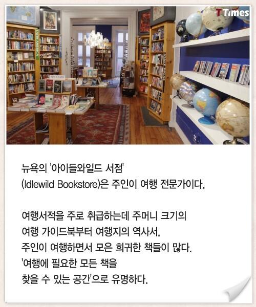 출처: Idlewild Bookstore