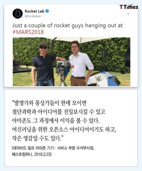출처: Rocket Lab Twitter