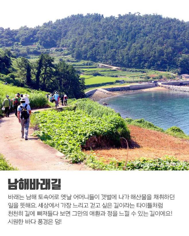출처: ⓒ남해바래길 홈페이지