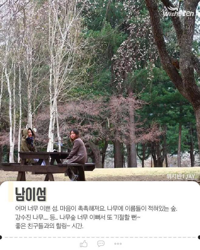 출처: 위시빈 l JAY