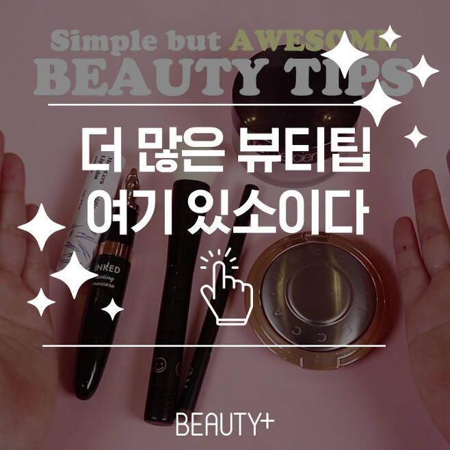 출처: http://www.beautypl.co.kr/common/mgt/cms_view_new.asp?cate_id=734&rai=190&clpn=1