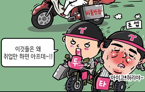 출처: 2019 KBO/메이저리그 카툰 보기