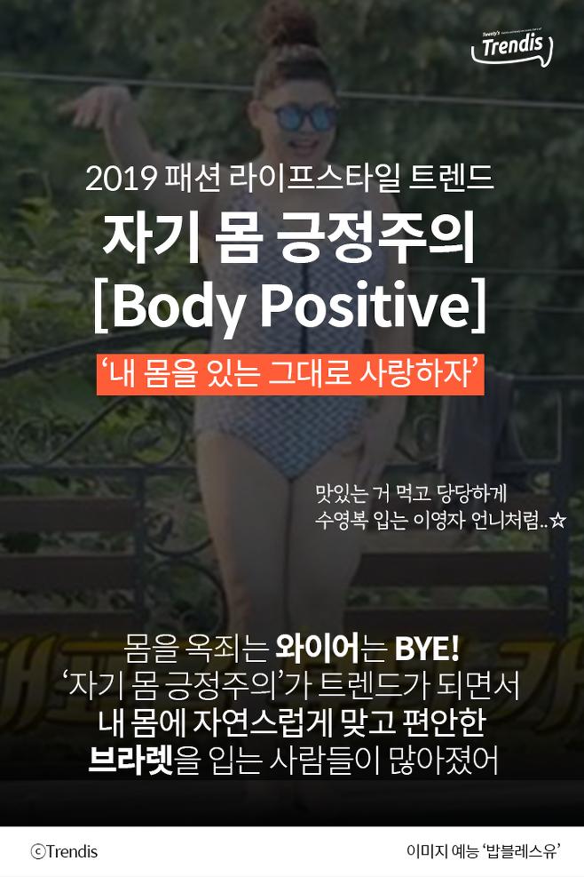 출처: 예능 '밥블레스유'