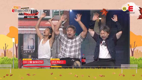출처: 매일 밤 10시엔 E채널