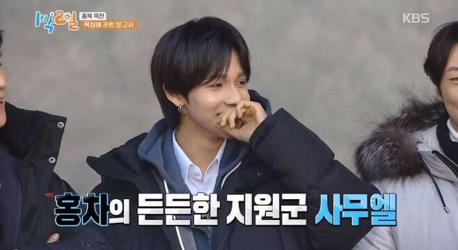 출처: KBS '1박 2일' 영상 캡처