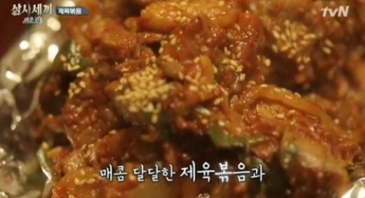 출처: tvN '삼시세끼-어촌편 2' 영상 캡처
