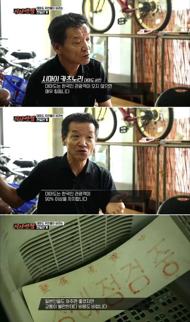 출처: 파탄난 대마도 경제 밥줄 끊겨도 아베를 지지한다고?!