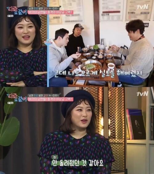 출처: tvN<따로 또 같이>