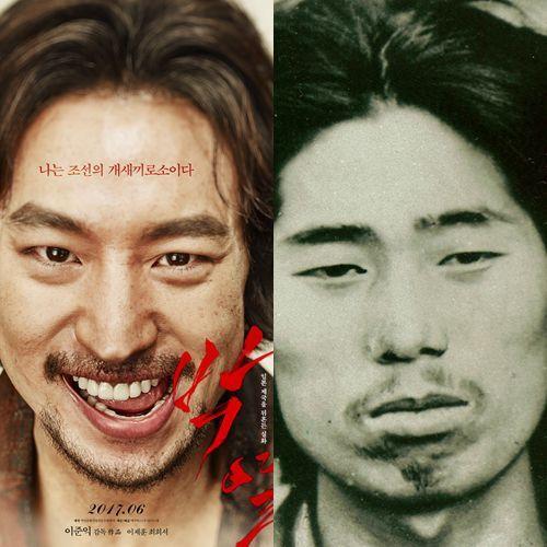 출처: 영화<박열>, 온라인 커뮤니티