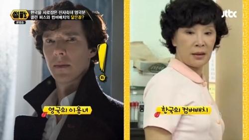 출처: JTBC<썰전>