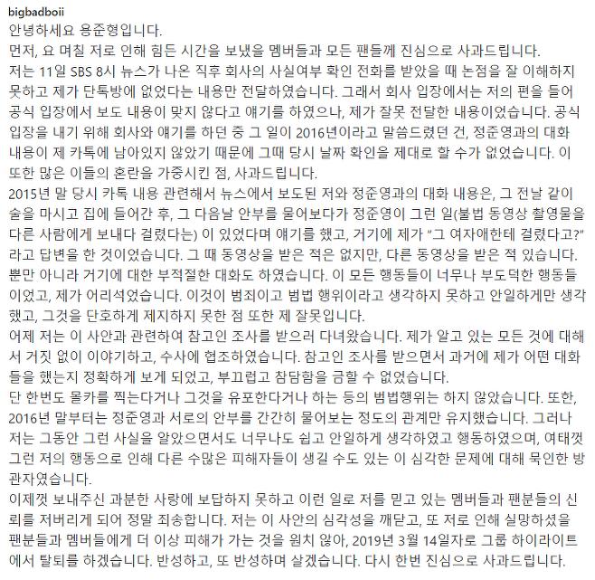 출처: 용준형 인스타그램