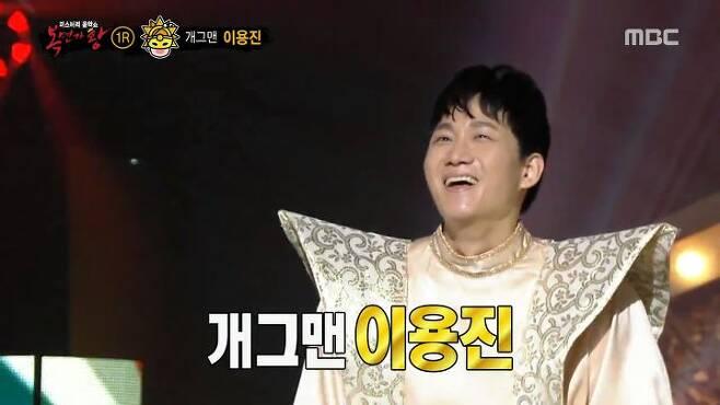 출처: MBC<복면가왕>