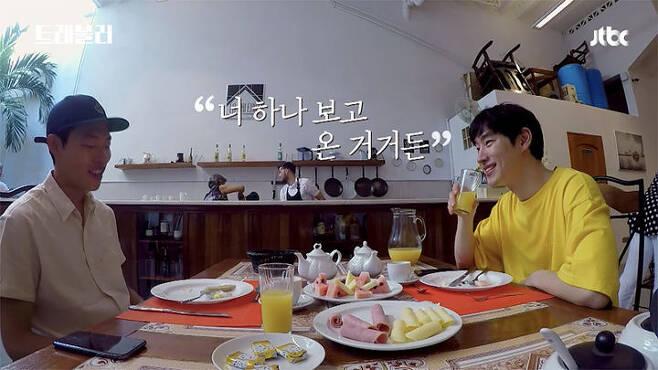 출처: JTBC <트래블러>
