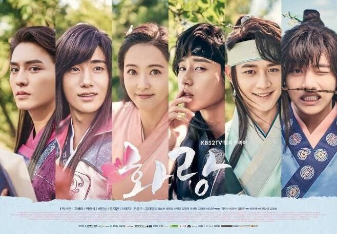 출처: KBS <화랑>