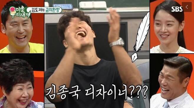 출처: SBS <미운 우리 새끼>