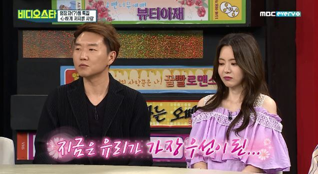 출처: MBC <비디오스타>