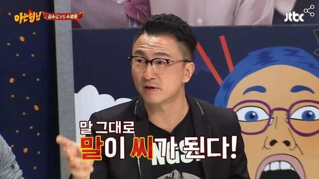 출처: JTBC <아는 형님>