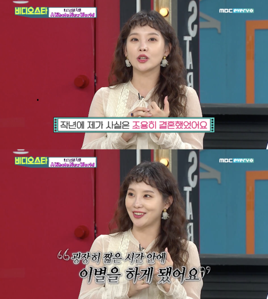 출처: MBC every1 <비디오스타>