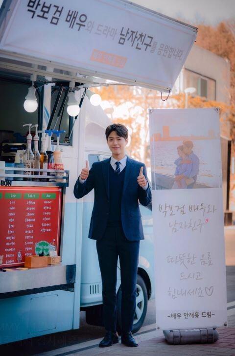 출처: 박보검SNS