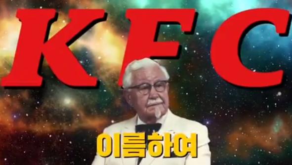 출처: KFC