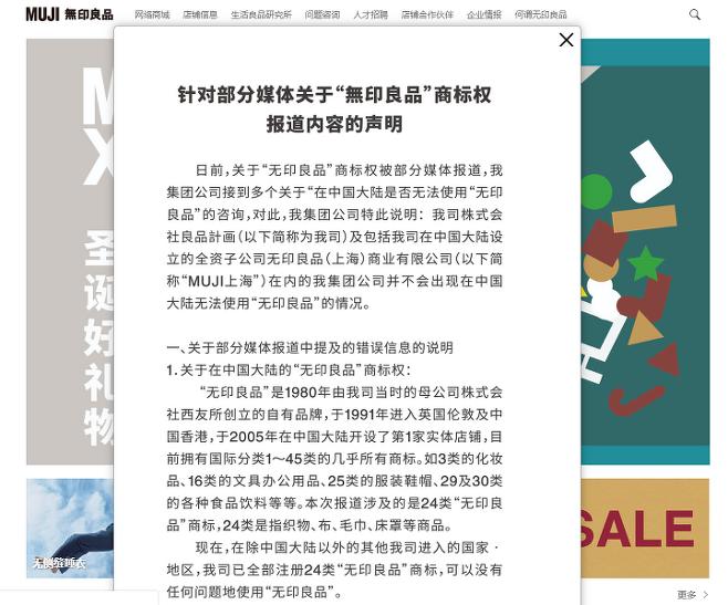 출처: 일본 MUJI 중국공식홈페이지