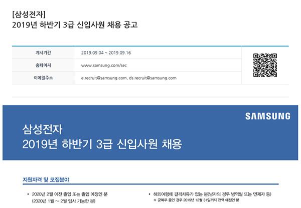 출처: 삼성채용 홈페이지