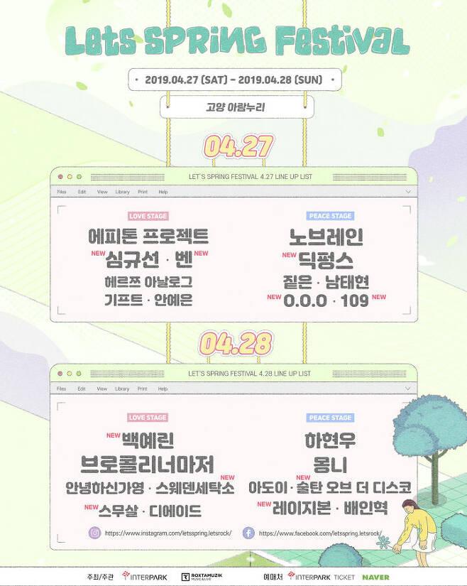 출처: 인터파크 티켓