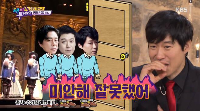 출처: KBS2 <해피투게더>