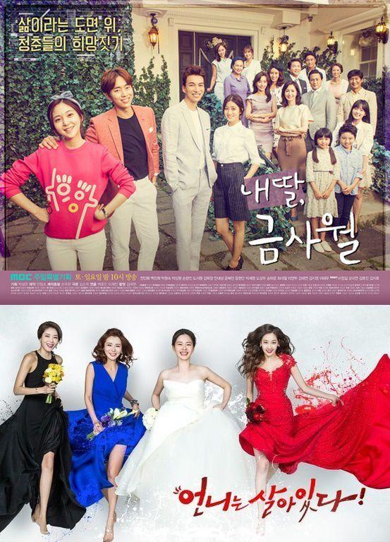 출처: MBC <내 딸, 금사월> & SBS <언니는 살아있다> 포스터
