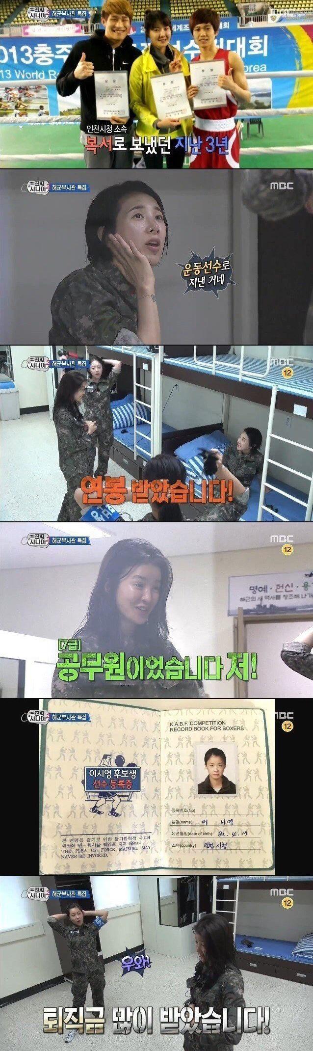 출처: MBC 진짜사나이