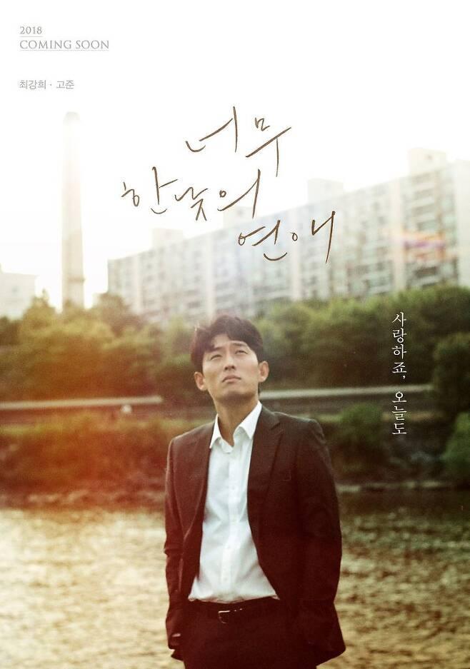 출처: KBS 드라마스페셜 '너무한낮의연애'
