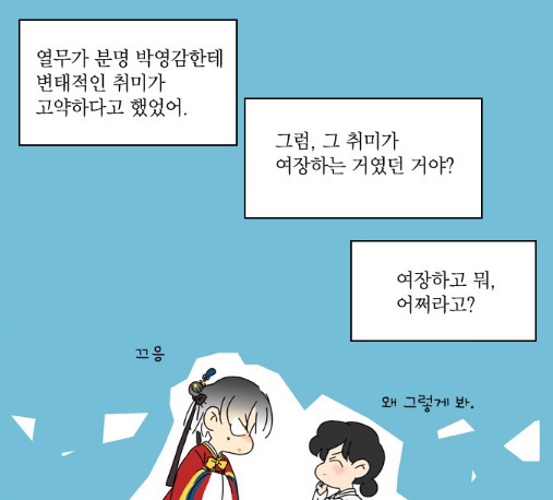 출처: 네이버 웹툰 <녹두전>