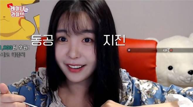 출처: 레이나 유튜브 채널 영상 캡처
