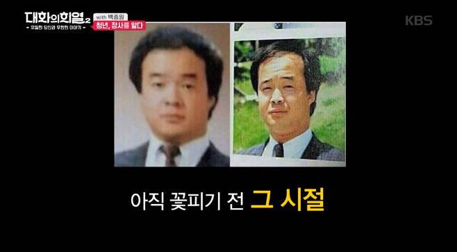 출처: KBS '대화의 희열' 방송 화면 캡처