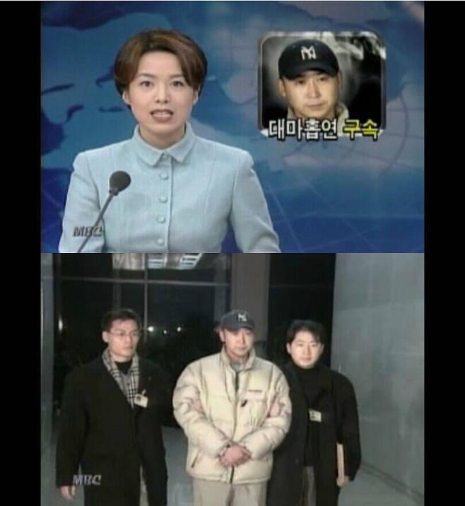 출처: MBC '뉴스데스크' 캡처